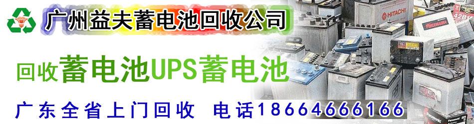 蓄电池回收_UPS蓄电池回收_废旧蓄电池回收_广州蓄电池回收服务网